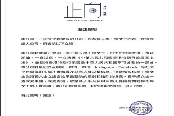 """杨千嬅与经纪公司同步发声明否认自己是""""港独""""  拥护基本法,爱国爱港"""