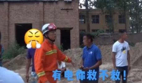 男子要求消防员带电营救,消防员的生命不是命?