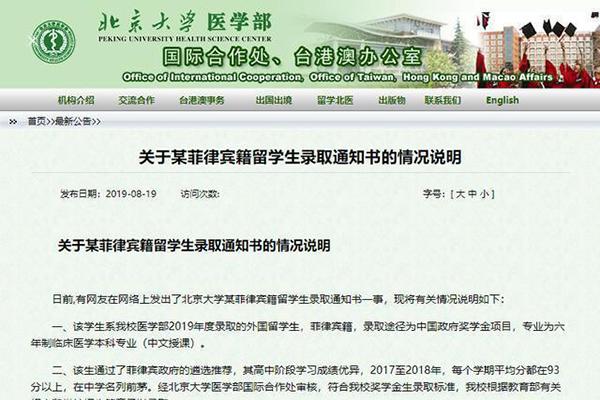 北京大学47万奖学金招菲律宾留学生 汉语水平却没达标