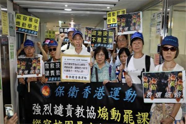 """香港家长痛斥教协煽动学生罢课 家长高呼""""拒绝罢课,救救孩子"""""""