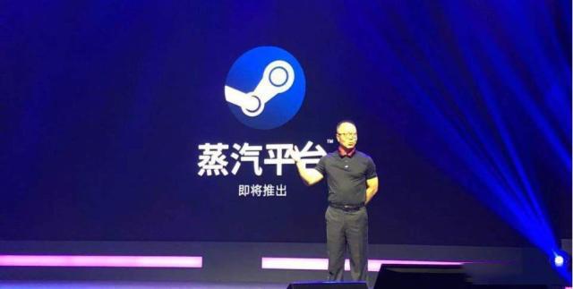 Steam中国官宣定名为蒸汽平台 网友:我们与你无缘