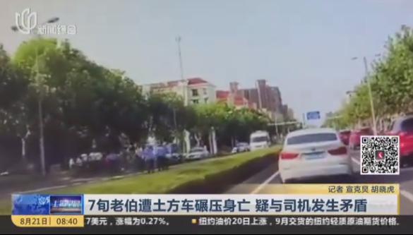 7旬老伯遭土方车碾压身亡 疑与司机发生口角矛盾