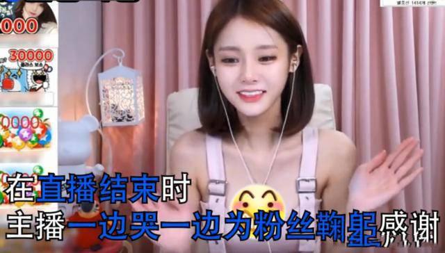 中國土豪打賞韓國女主播2300萬 主播激動拍大腿飆淚鞠躬感謝