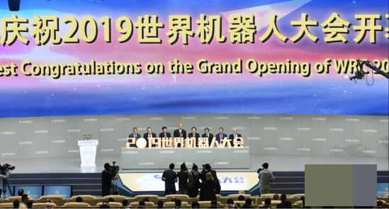 2019世界机器人大会开幕 180多家国内外企业及机构集聚北京