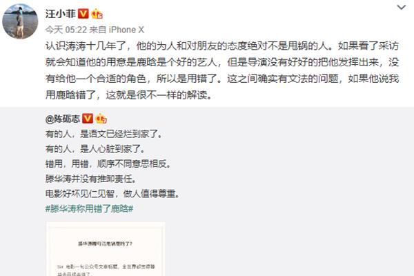 汪小菲力挺滕华涛:用错,错用,顺序不同意思相反