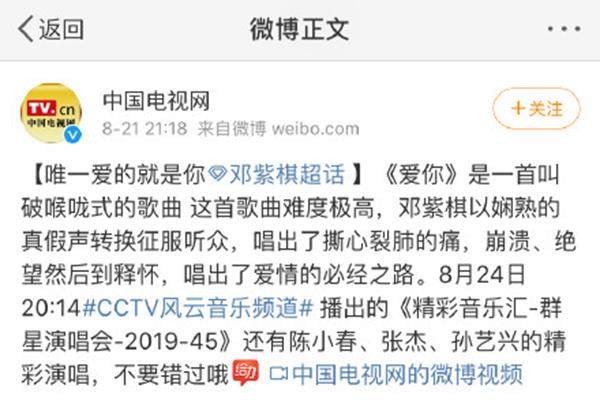 张艺兴名字又被打错成孙艺兴 这次是中国电视网编辑错误