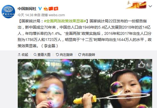 全面两孩效果显著 国家统计局发布两孩政策报告