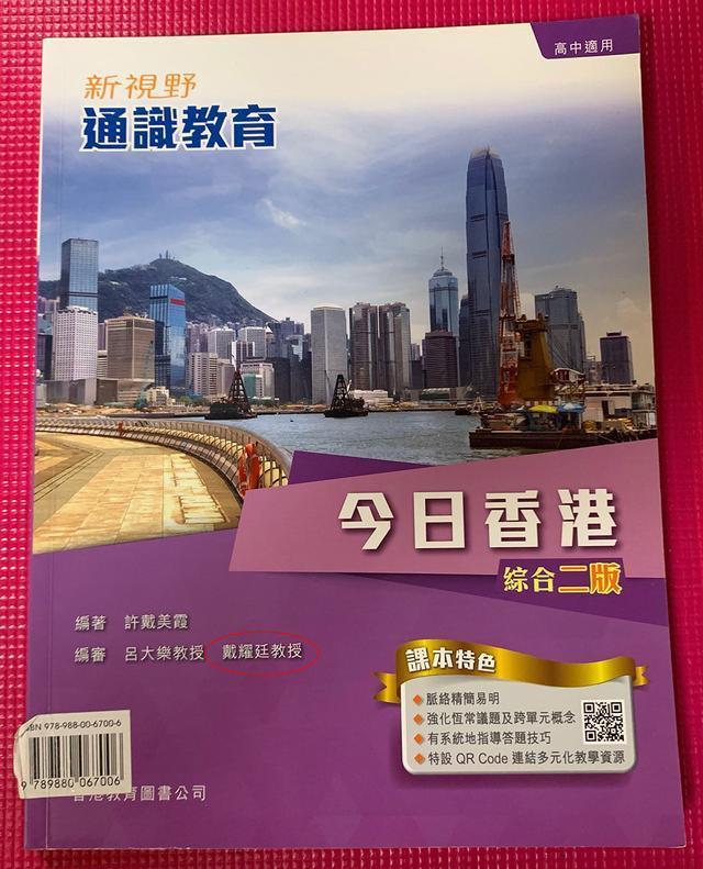 香港通识教材存在漏洞,香港通识教材,香港通识教育