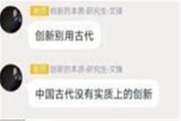 四大发明,中国四大发明,中国的四大发明,我国古代四大发明,创新,高校教师,高校教师贬低四大发明被停课