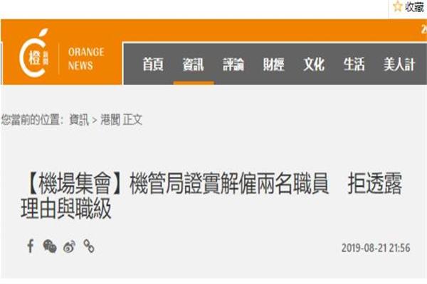 """香港机管局2名员工被开除 疑充当""""内鬼""""向港独极端分子提供机场信息"""