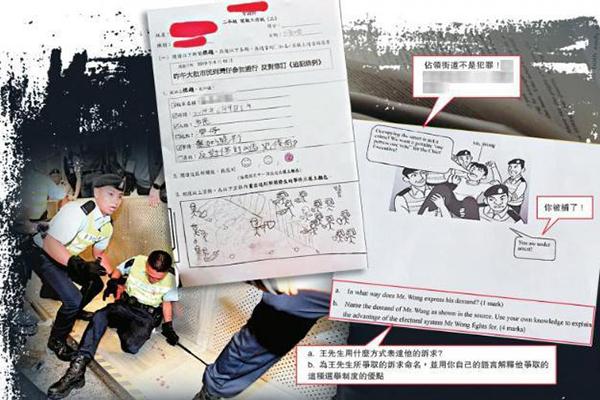 香港通识教材存在漏洞 涉嫌灌输仇警、歪曲事实