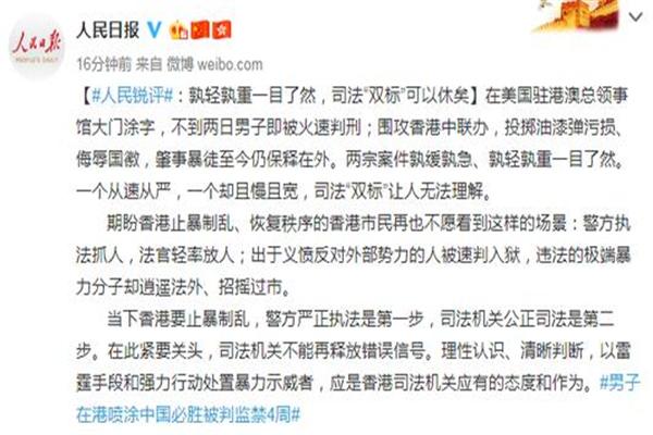 中国必胜,香港,内地男子,美驻港领事馆,男子在港喷涂中国必胜,男子在港喷涂中国必胜被判监禁4周