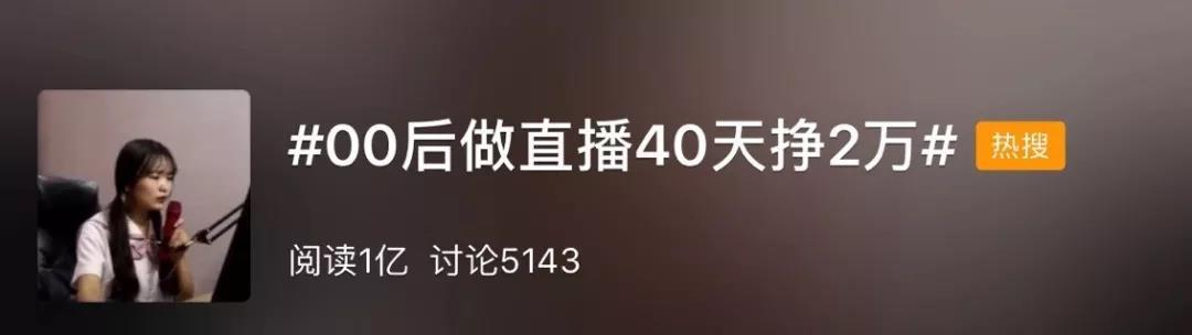 做直播40天挣20000,女学生直播40天挣2万,女主播