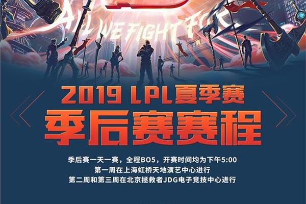 2019LPL夏季赛季后赛赛程怎么安排的?lpl夏季赛2019赛程表一览