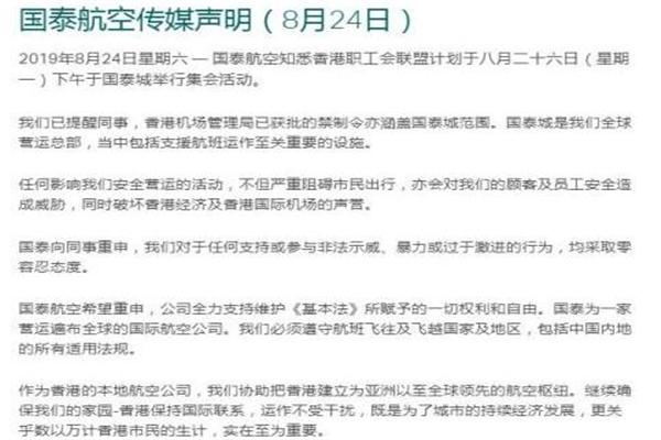 香港港独极端分子或将在国泰城发起集会 国泰航空发布声明警告