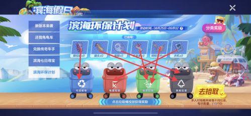 跑跑卡丁车手游滨海环保计划怎么垃圾分类?跑跑手游垃圾分类攻略