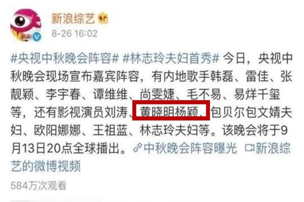 """黄晓明baby疑离婚 中秋晚会名单""""夫妇""""两字被去掉"""