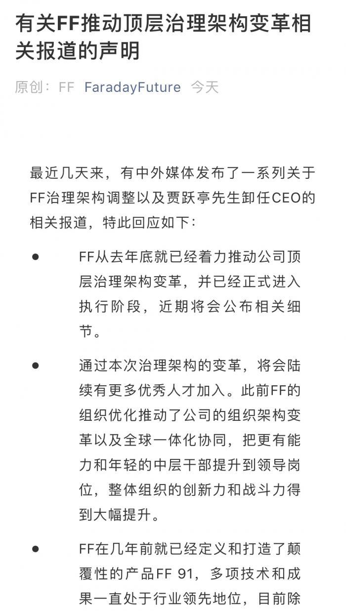 法拉第将往返应,法拉第将来,贾跃亭卸任CEO