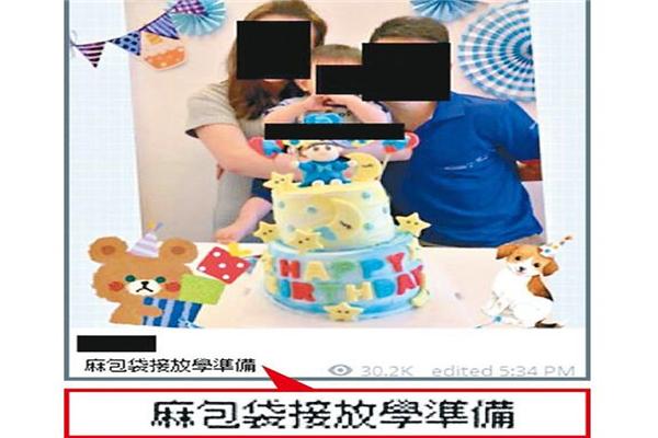 香港现768宗人肉欺凌 有香港暴徒扬言要麻袋接警察子女放学