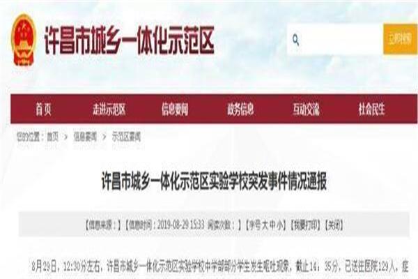 河南一学校发生集体呕吐现象 129名学生被送医,官方已介入调查