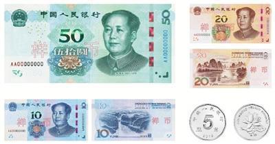 新版人民币发行颜值提升 叫你如何分辨新版人民币真假