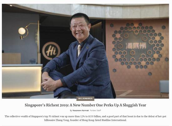 海底捞创始人张勇成新加坡新首富 总身家138亿美元