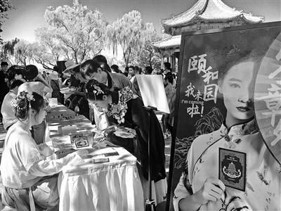 """颐和园古风护照发布 被称为""""最美护照"""""""