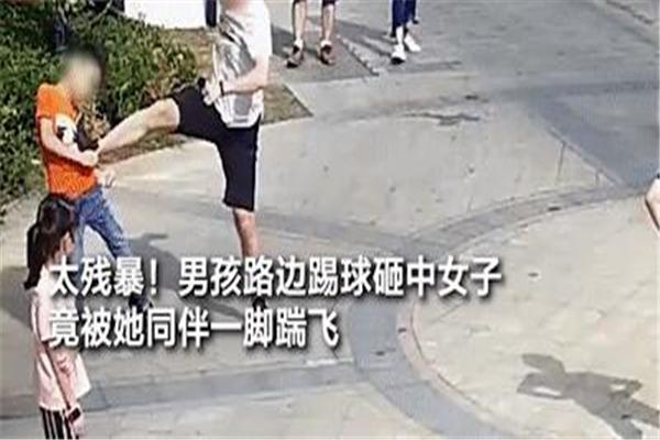男孩踢球踢中过路女子被其男伴踹飞 女子男伴:下次见到你一次打一次