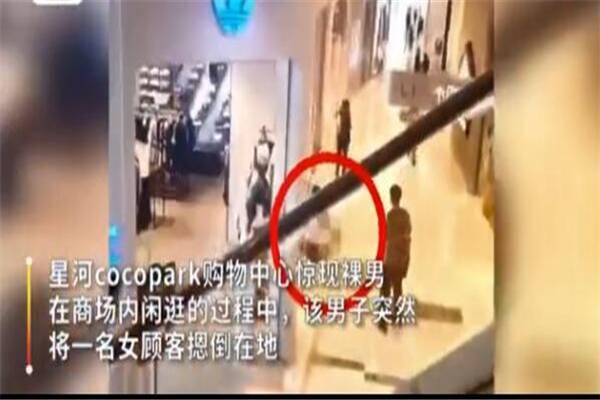 深圳一商场惊现裸体男 路过女顾客被瞬间扑倒在地