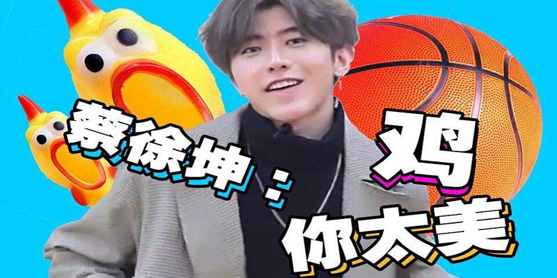 """喂喂喂?蔡徐坤英文歌获华语金曲奖,网友群嘲""""鸡你太美"""""""