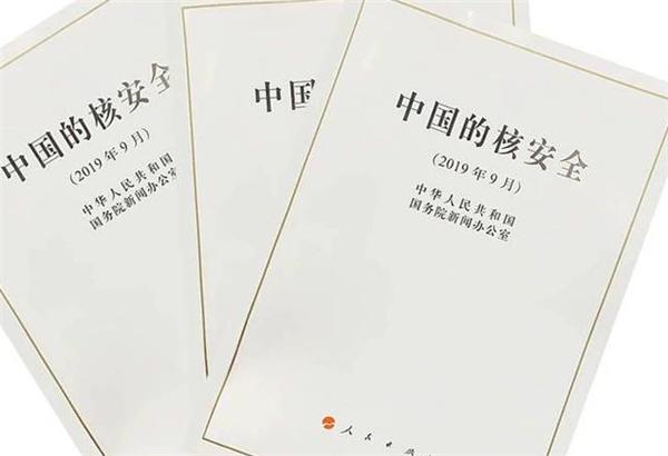 中国首部核安全白皮书发布,中国认真履行核安全国际义务