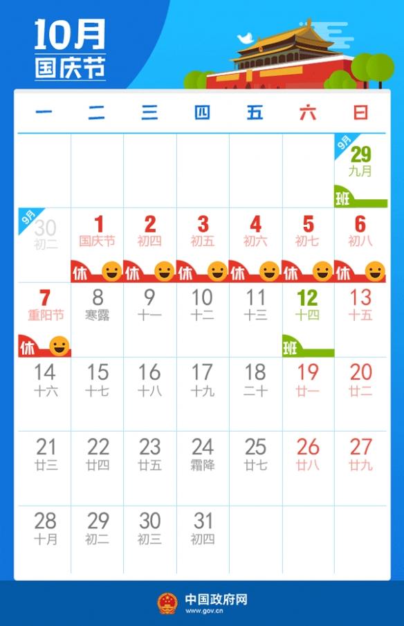 国庆节放假通知,2019国庆节放假,国庆节放假几天