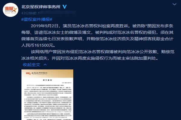 范冰冰名誉案胜诉 被告发布侮辱、诽谤信息赔偿16万