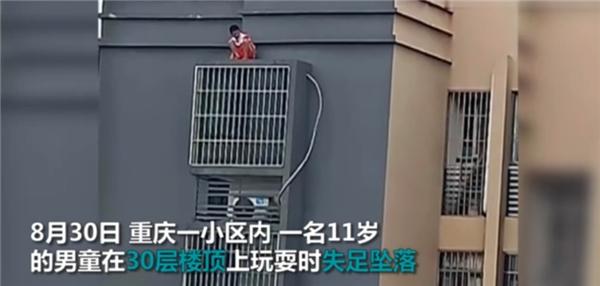 30楼坠落奇迹生还,11岁男童害怕到无力呼救