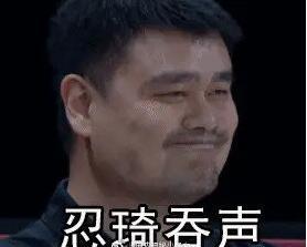 周琦发球失误,中国男篮,周琦,姚明,姚明苦笑,中国队输波兰队