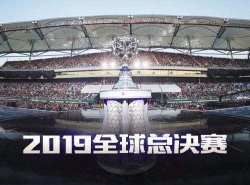LOLS9全球总决赛什么时候开始?英雄联盟S9全球总决赛赛程安排