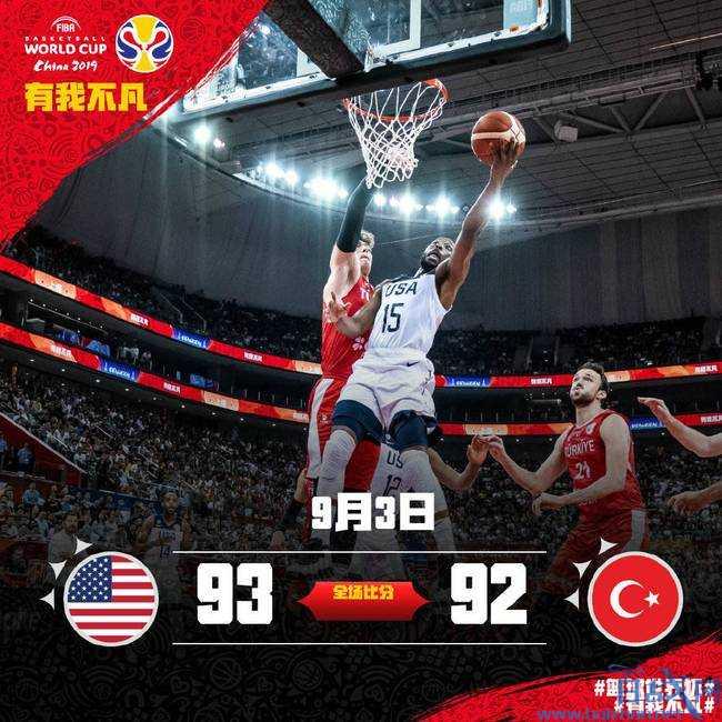 篮球世界杯,土耳其负美国男篮,美国男篮93:92土耳其