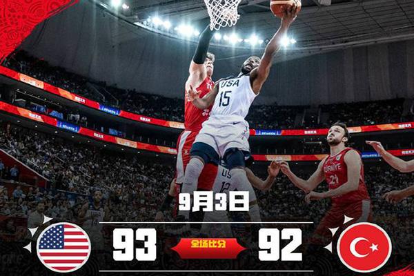 【篮球世界杯】土耳其负美国男篮 土耳其加时赛错失四罚球