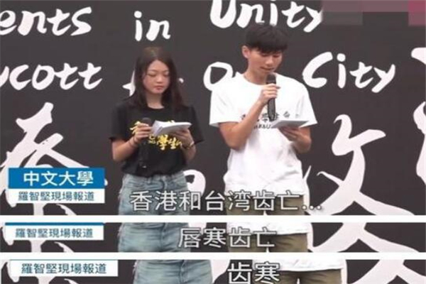 香港废青,香港,香港学生,香港学生罢课演讲成语说错3遍,香港暴乱,罢课
