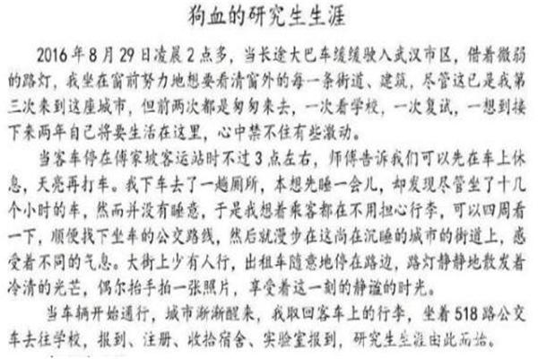 华中科技大学研究生跳楼是什么情况? 生前万字绝笔信控诉导师压榨