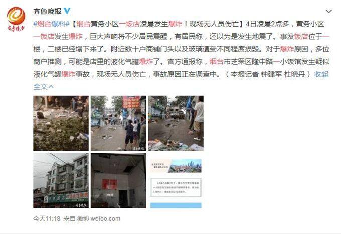 烟台一饭店爆炸炸塌楼上 附近商铺门头及玻璃被震损