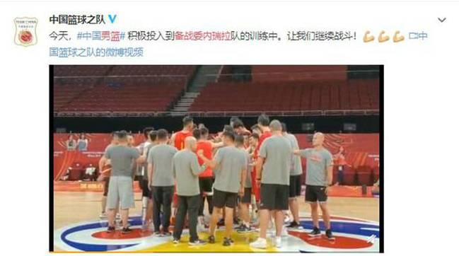 中国男篮备战委内瑞拉 胜者将出线晋级篮球世界杯16强