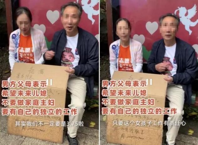 相亲还要看KPI?杭州父母为儿子征婚设特殊要求
