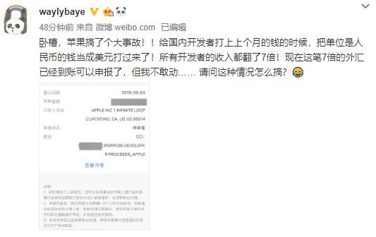 苹果给中国开发者误发的7倍工资正追回 律师:可索赔精神损失费