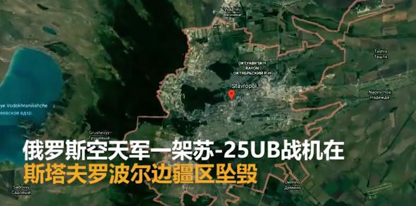 俄罗斯1架苏-25战斗机坠毁,机舱扎入地下3米深