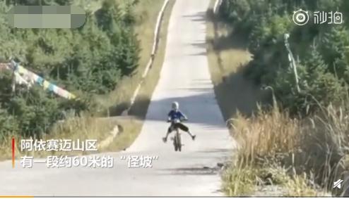 青海怪坡骑车下坡要用力,上坡反而需刹车,这是什么原理?