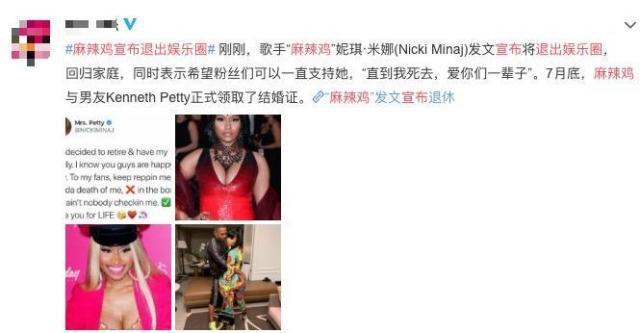 麻辣鸡,麻辣鸡宣布退出娱乐圈,麻辣鸡妮琪·米娜