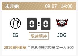 LPL赛区9月7日IG VS JDG比赛直播地址 LPL冒泡赛赛程一览