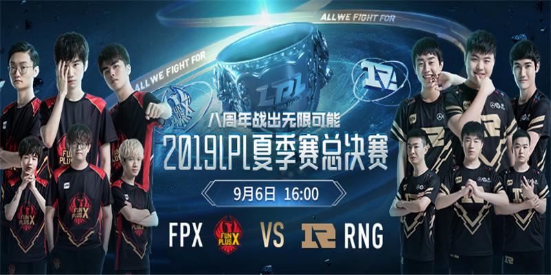 LOL英雄联盟迎来lpl夏季赛总决赛 FPX创造队伍新队史还是RNG重回王座