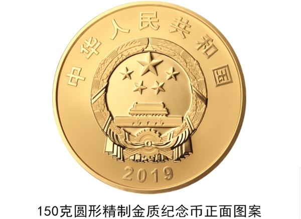 新中国成立70周年纪念币将发行,一起先来看看它们长啥样吧